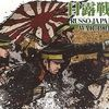 海外の反応・歴史「日露戦争で日本が勝った時ヨーロッパのはどんな反応を示したのかな?」