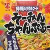セブンイレブン ハイサイ沖縄フェア 明星食品 そーみんちゃんぷるー 食べてみました