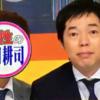 今田耕司さんのソックリさんの顔がCMで一瞬写るんだけどわざとなの?