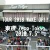 【エレカシTOUR2018 WAKE UP‼】東京1日目「Zepp東京」2018.7.5 セットリスト&レポ