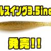 【レイドジャパン】シリーズ最小モデル「フルスイング3.5inch」発売!