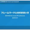 「フレームワークとの付き合い方」を発表しました / Laravel JP Conference