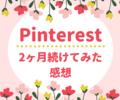 【Pinterest】ビジネスアカウントを取得して、2ヶ月続けてみた感想