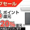 【ヨドバシ.com 】13%ポイント還元 特別ポイントアップセール