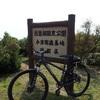 【自転車の話】過去のツーリング