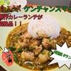 【食レポ】〜ケンチャンスマイル〜ランチの創作カレーが超絶品!#福岡 #薬院 #ランチ