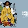 「ムーミンバレーパーク」で秋のイベント開催!ムーミン物語のキャラクターになりきろう!