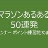 【その4】マラソンあるある50連発【市民ランナー ポイント練習始めました編】