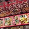 東京九州ヒッチハイク旅 2日目