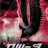 タイの怪獣映画『ガルーダ』感想