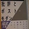 柄谷行人「批評とポスト・モダン」 (福武文庫)