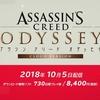 【Switch】『アサシン クリード オデッセイ - CLOUD VERSION』が10月5日発売決定!