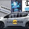 日産とDeNAが次世代交通サービス「Easy Ride」の実証実験へ、無人運転車両を活用