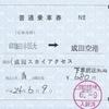 成田スカイアクセス線の片道乗車券