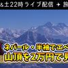 本日22時!みんなでエベレストへバーチャル旅