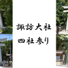 諏訪大社の四社巡り。御朱印&記念品とおすすめのルート。