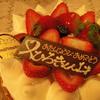 1歳の誕生日を祝う集いとケーキの量