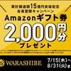 WARASHIBE(現:COZUCHI)より会員登録キャンペーンが来ましたね!