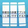 辞書 by 物書堂アプリを少しだけ使いやすくする方法!