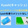 【Kyash(キャッシュ)】モバイルsuicaへチャージは還元対象外【メリットなし!】