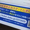 【年2回 水500ml x12本】TOKAIホールディングス 株主優待のWEB申込みスタート