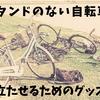 スタンドのない自転車を立たせるよう!収納グッズの紹介