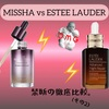 【MISSHA vs エスティローダー】似てると噂のナイトリペア美容液を徹底比較。効果、成分は?口コミします