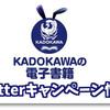 【KADOKAWAの電子書籍】天気の子オリジナルグッズなどが簡単応募で当たる!キャンペーン情報2つ!