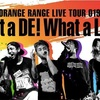 ORANGE RANGE LIVE TOUR 019 〜What a DE! What a Land!〜(ワッタ デ ワッターランド)& FM802 RADIO CRAZY 2019 & COUNTDOWN JAPAN 19/20 セットリスト