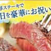 デザイン コピーワーク 父の日 肉厚ステーキ リオンドール 6月16日号