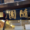 【ボディメイク】このタイミングでまた外食しちゃったよ!北京料理!の日 - 50日目