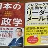 本2冊無料でプレゼント!(3431冊目)