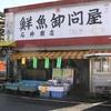 三崎に買出し (Vol.3) 石井商店
