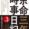 余命三年時事日記 単行本(ソフトカバー) – 2015/12/17