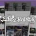 大三国志「部隊編成アプリ」誕生!