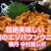 2018年6月 積丹中村屋で幻の赤ウニ丼(エゾバフンウニ丼)とウニの踊り食いレポ