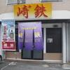 鉄板焼居酒屋「崎゛鉄」で「ステーキセット」(限定5食日替わり) 500円 #LocalGuides