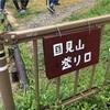 登山&お花見BBQ!