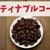 サスティナブルコーヒーを知っていますか?(その1)コーヒー好きは絶対に知った方が良い言葉
