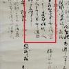 NHKスペシャル 「大江戸」 第1回の問題点 3 奉公人の存在