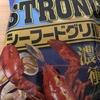 新型コロナウイルスの最新情報と湖池屋『ポテトチップス STRONG シーフードグリル』を食べてみた!
