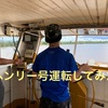 【南米バックパッカーDAY21】またもや日本人初!?ヘンリー号を運転してみた。