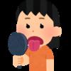 日々の健康チェック、舌を見る