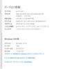 Windows10 19H2の通常インストールについて