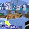 【マイクラ】パート50記念!水族館計画、ついに着工!! #50