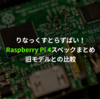 Raspberry Pi 4のスペック・3との比較・所感などまとめました。
