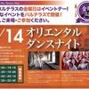 ★生徒出演イベント★10/14@赤れんがテラス