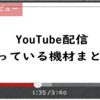【YouTube配信】使っている機材まとめ【ライフスタイル系】