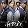 医学ドラマ『済衆院』観た ー①ー