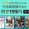 Kindle Unlimitedが199円で2ヶ月利用できるキャンペーンの要注意点